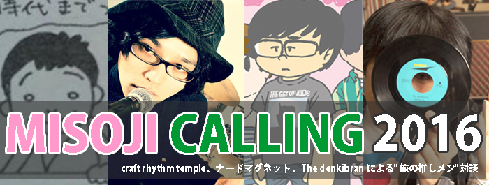 MISOJI CALLING 2016推しメン対談1